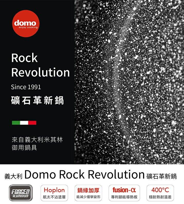 Domo 礦石革新單柄鍋16cm