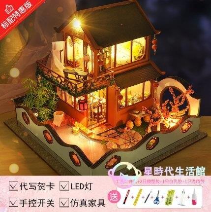 模型小屋 diy小屋別墅中國風創意手工制作房子建筑模型玩具畢業生日禮物女  閒庭美家