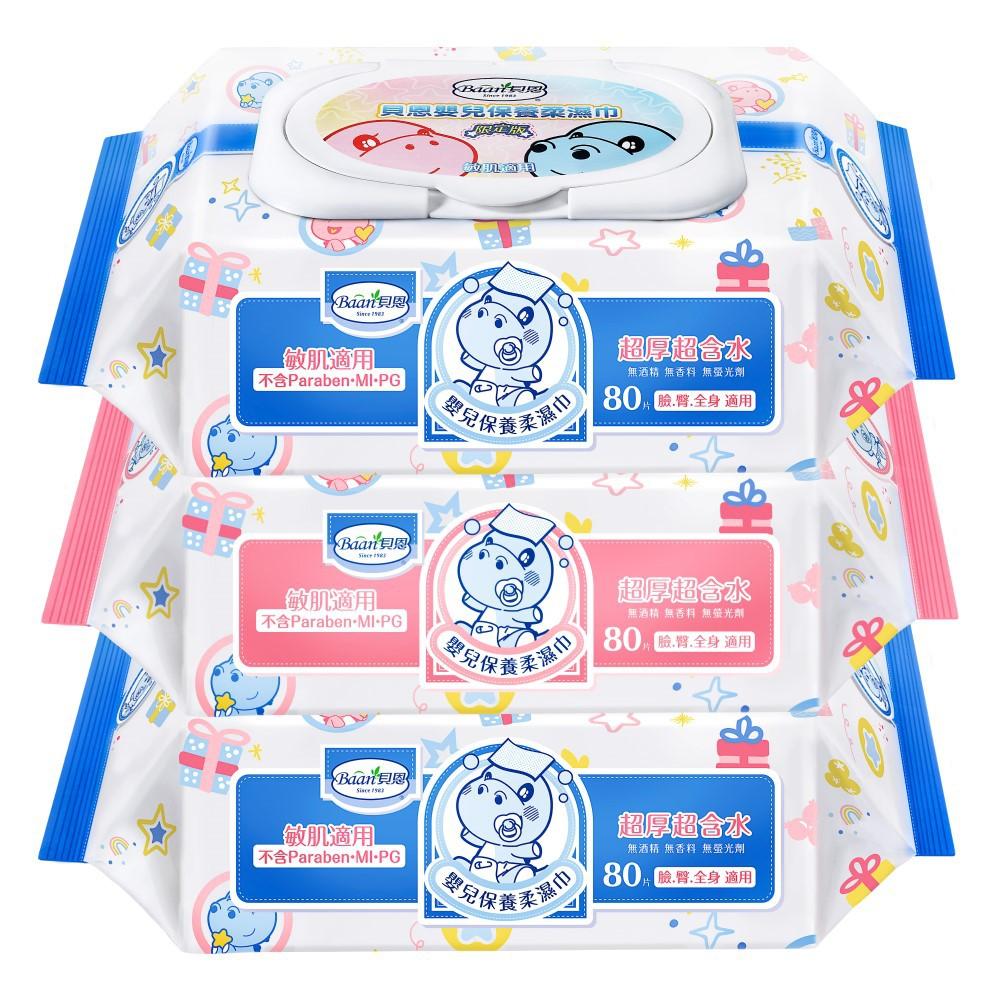 Baan 貝恩 繽紛限定版 嬰兒保養柔濕巾 80抽x3包
