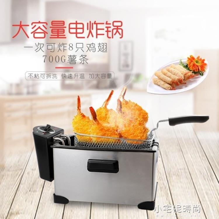 艾格麗3.5L電油炸鍋商用家用方形炸薯條機分離式恒溫電炸爐