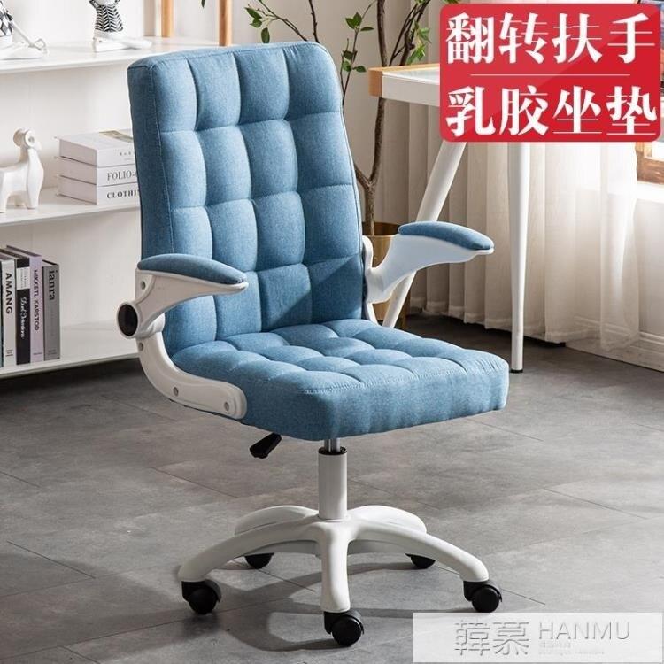 台灣現貨 家用電腦椅辦公椅升降轉椅現代簡約職員學生椅會議室休閒靠背椅子 新年鉅惠