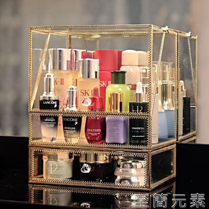 台灣現貨 網紅化妝品收納盒玻璃防塵護膚品口紅桌面梳妝台置物架歐式整理盒 至簡元素 新年鉅惠