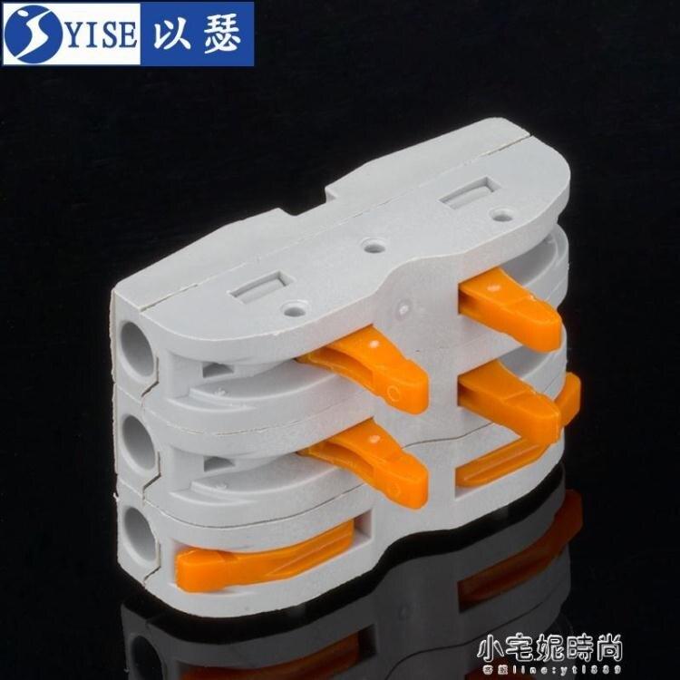 接線器快接頭連接神器快速接線端子對接頭線器SPL-1