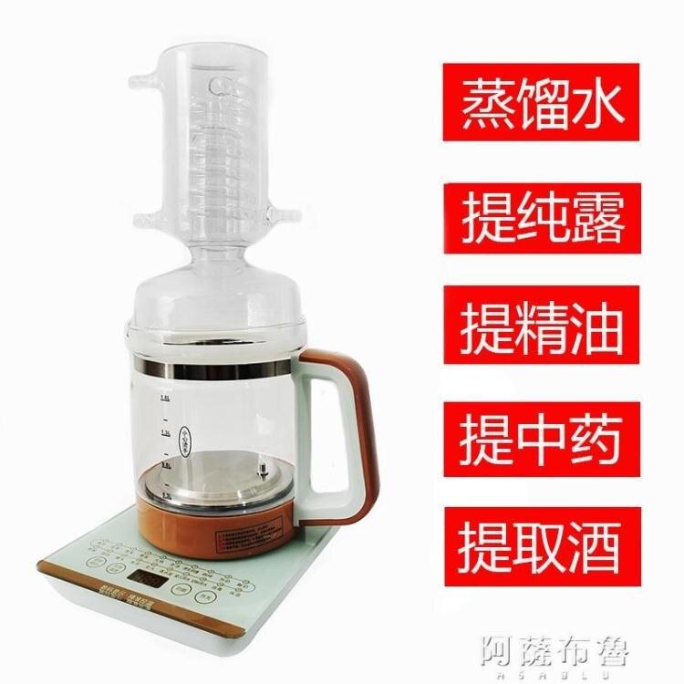 台灣現貨 釀酒機 純露機家用小型玻璃精油提取設備釀酒提煉玫瑰鮮花草中藥蒸餾器 新年鉅惠