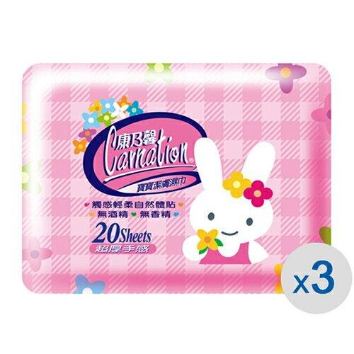 康乃馨寶寶潔膚濕巾超厚20片x3包【愛買】