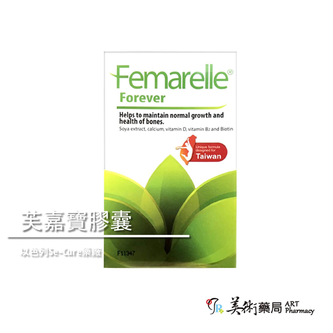 【美術藥局】Femarelle Forever 芙嘉寶膠囊/56顆/盒