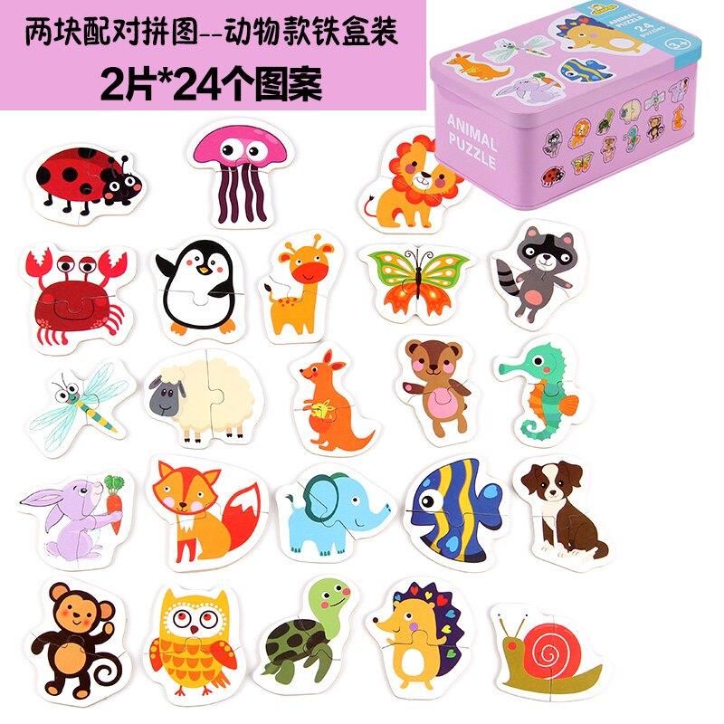 兒童拼圖 拼圖 幼兒童寶寶大塊簡單拼圖進階玩具男女孩1-2-3周歲早教益智力動腦『CM41801』
