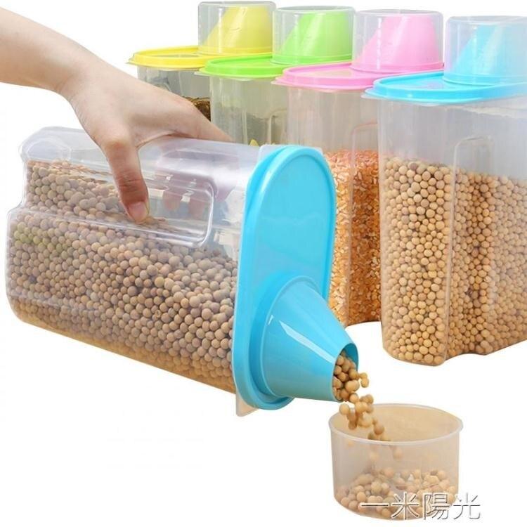 密封罐 密封罐塑料透明豆子收納罐廚房米罐家用米桶五谷雜糧收納盒儲物罐[優品生活館]