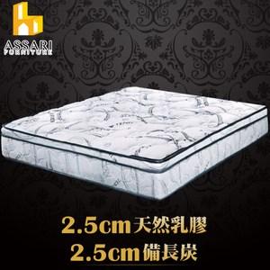 ASSARI-尊爵5cm乳膠備長炭天絲竹炭強化側邊獨立筒床墊(單大3.5尺)