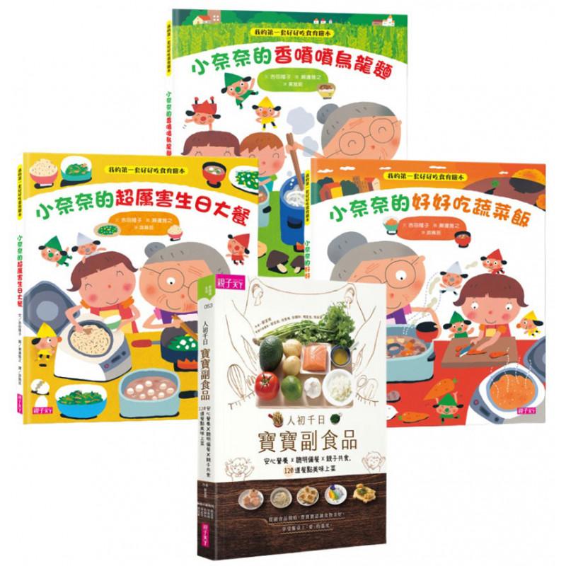 【掌握孩子食育發展關鍵期】人初千日:寶寶副食品+我的第一套好