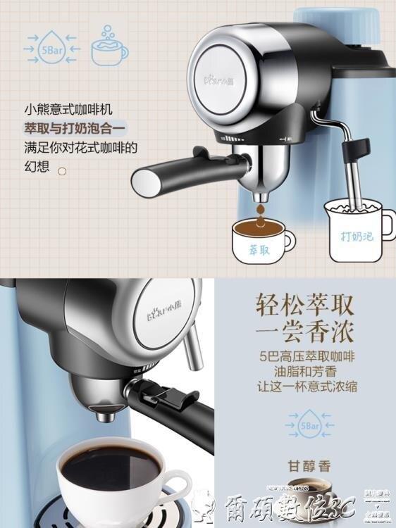 台灣現貨 咖啡機 小熊家用咖啡機迷你全半自動意式現磨壺煮小型蒸汽式打奶泡機商用 新年鉅惠