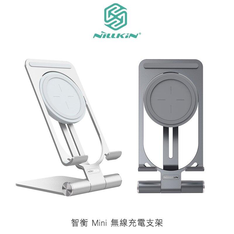 強尼拍賣~NILLKIN 智衡 Mini 無線充電支架 摺疊 充電 可拆卸 平板充電 手機充電