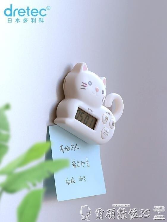 台灣現貨 定時器日本進口定時器廚房提醒器學生電子時間計時器多利科 新年鉅惠