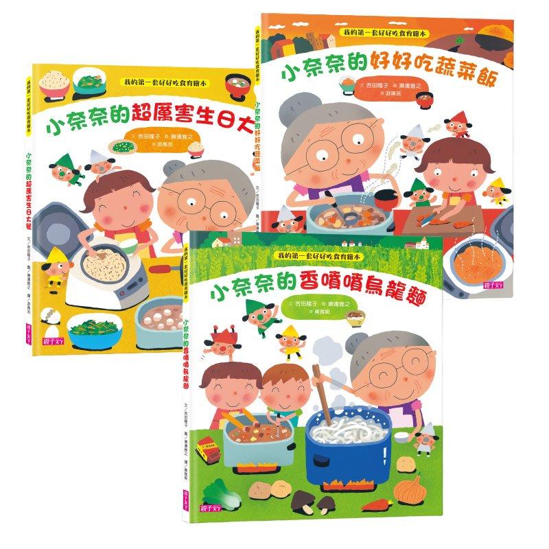 【我的第一套好好吃食育繪本】套書(全3冊)