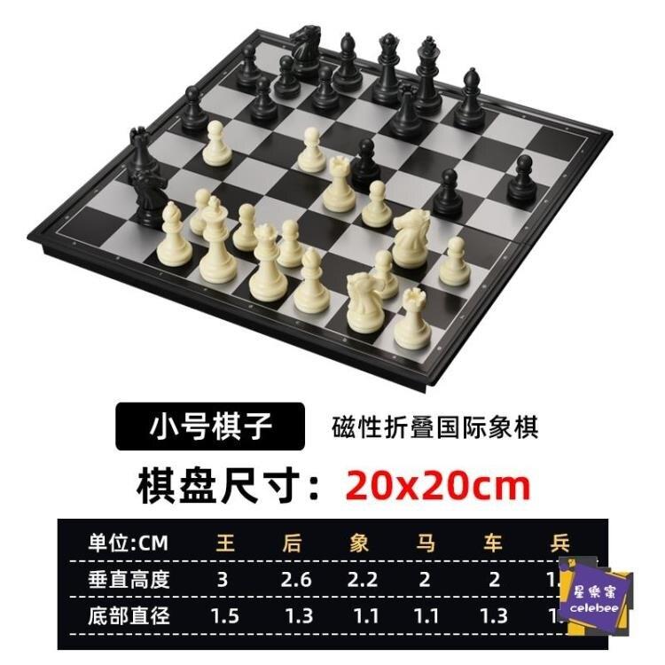 象棋 國際象棋小學生兒童高檔磁力大號棋子比賽專用磁力便攜式棋盤套裝『交換禮物』