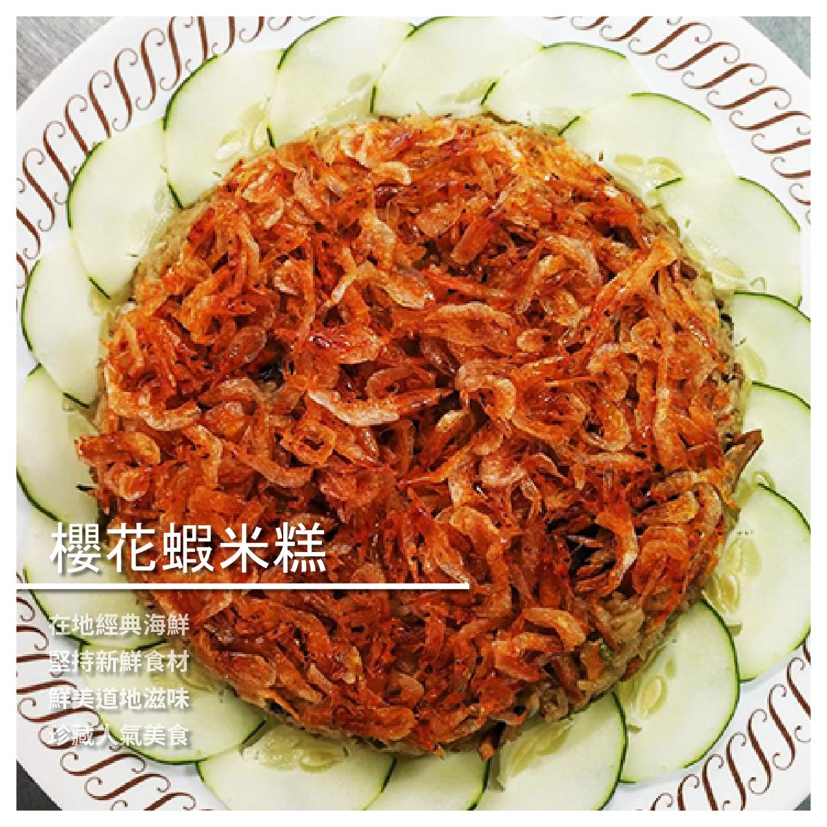 【屏東林邊阿義海鮮】雙人獨饗餐-櫻花蝦米糕/小包裝/260g