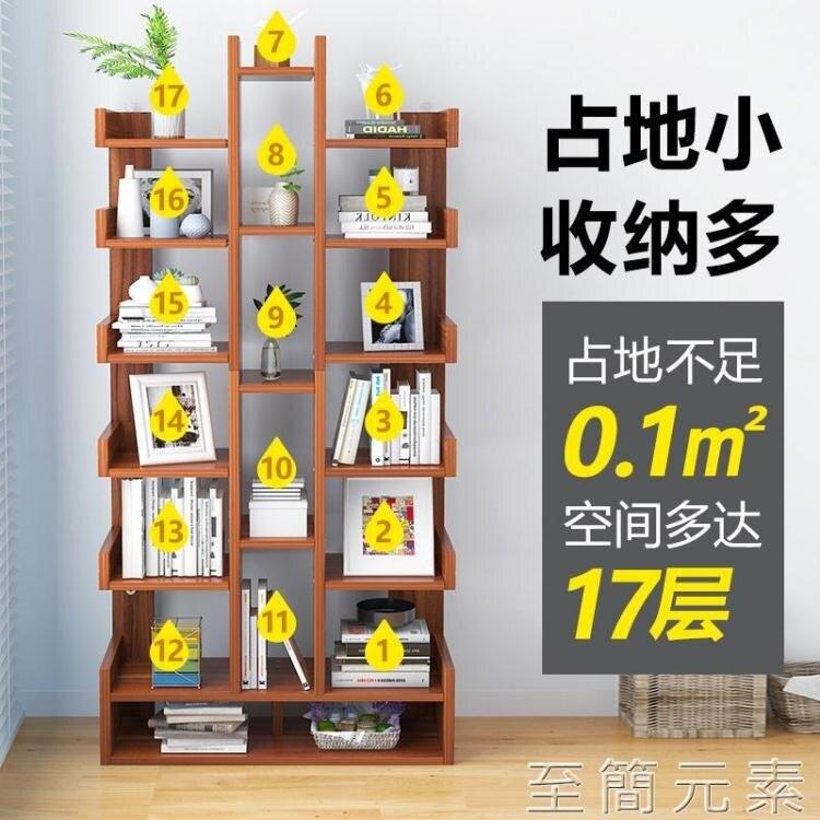 台灣現貨 書架落地現代家用置物架學生臥室收納整理儲物架簡易書櫃多層架子 新年鉅惠