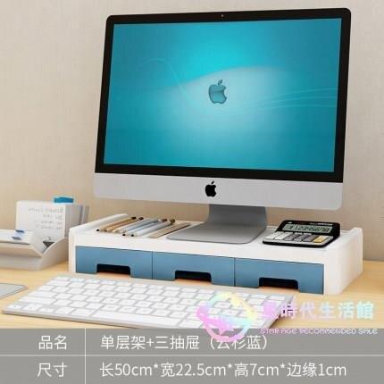 電腦顯示器屏幕增高架 桌面收納盒辦公室神器顯示器屏幕底座置物架子 閒庭美家