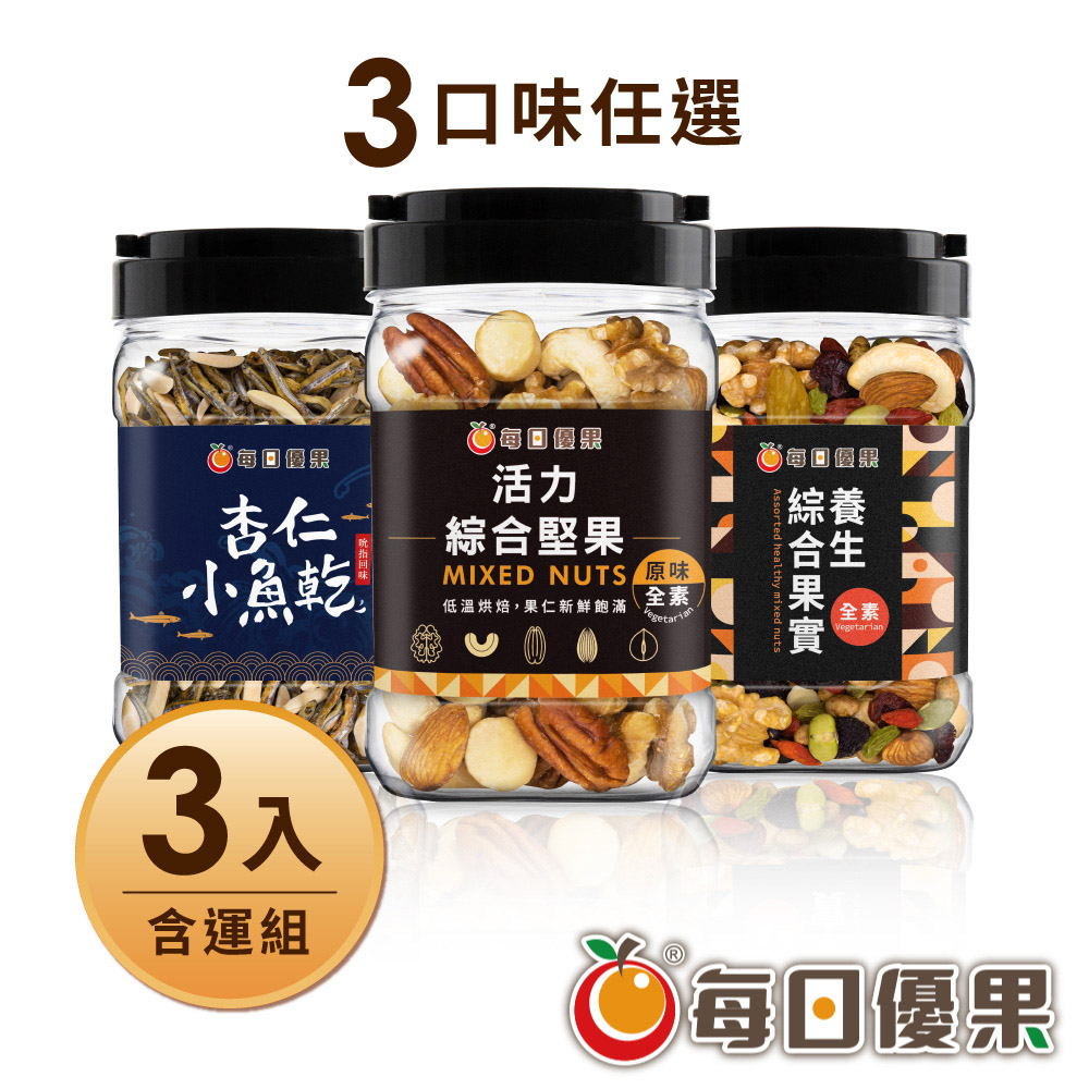 罐裝杏仁小魚乾250G+罐裝活力綜合堅果350G+養生綜合果實420G 各1罐 含運組 每日優果
