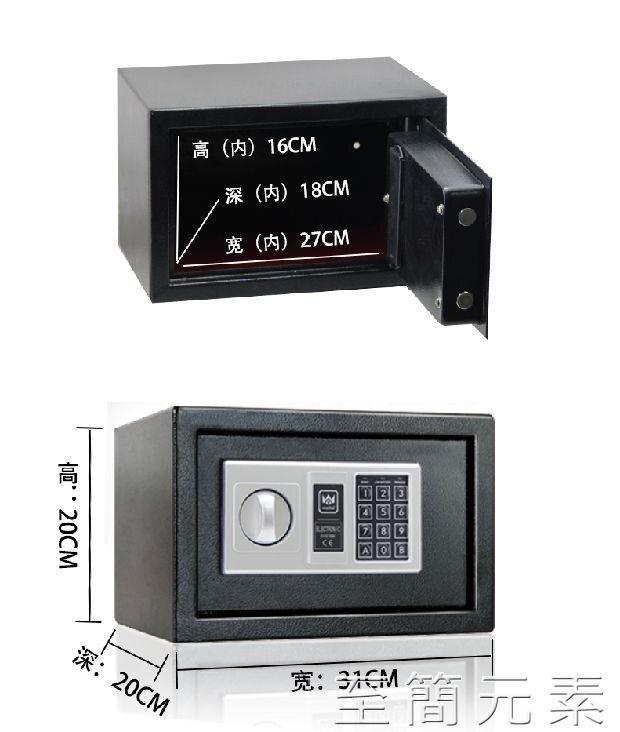 台灣現貨 全鋼萬泰20EDA全鋼入牆家用迷你保險櫃辦公電子密碼鎖保險箱 小型WD 至簡元素 新年鉅惠