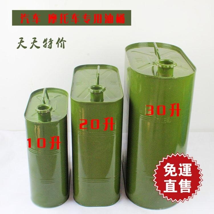油桶汽車10升備用軍綠色鐵皮轎車10L20L油箱油桶30升