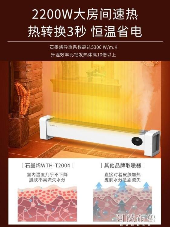 台灣現貨 暖風機 西屋踢腳線取暖器石墨烯電暖器家用節能地暖加濕暖氣片智慧電暖氣 新年鉅惠
