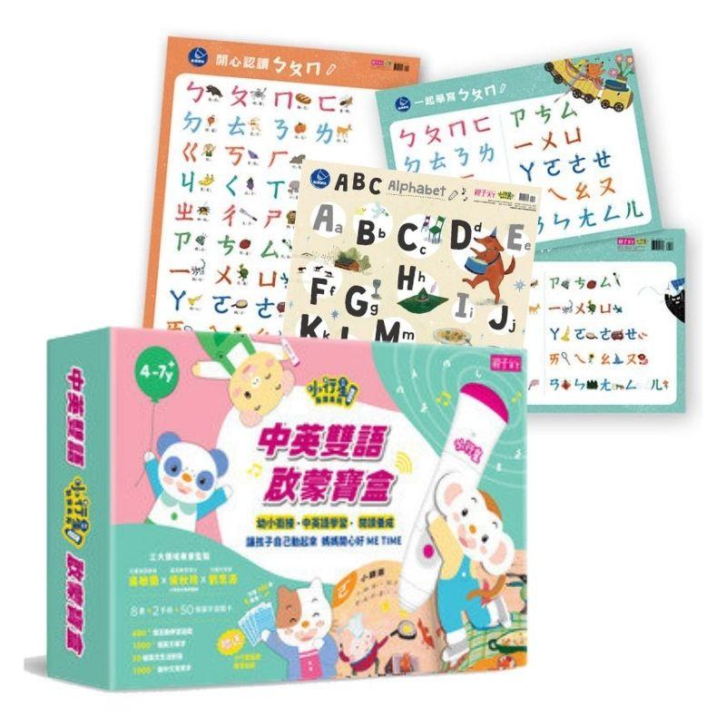 中英雙語啟蒙寶盒