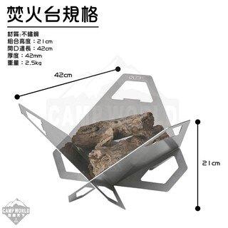 焚火台 QUBE 星火 焚火台 組合式 四片式 不鏽鋼