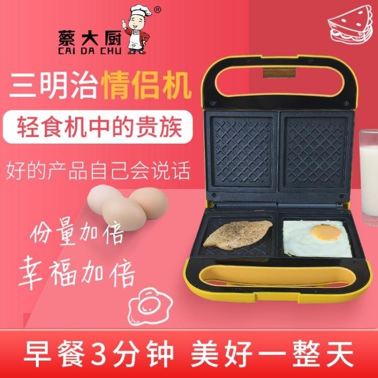 夯貨折扣!三明治早餐機熱壓吐司機三名治輕食機神器卡通小型烤帕尼尼三文治