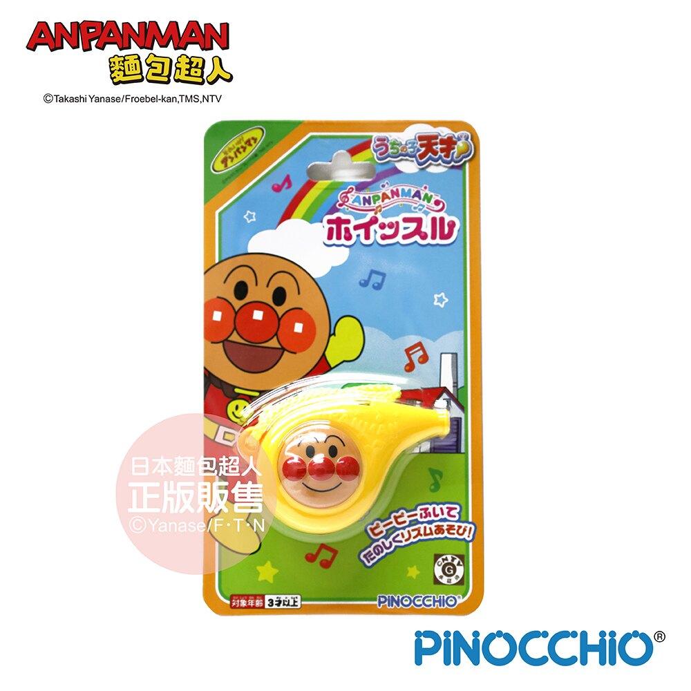 【正版公司貨】ANPANMAN 麵包超人-天才寶貝 兒童哨子(3Y+)