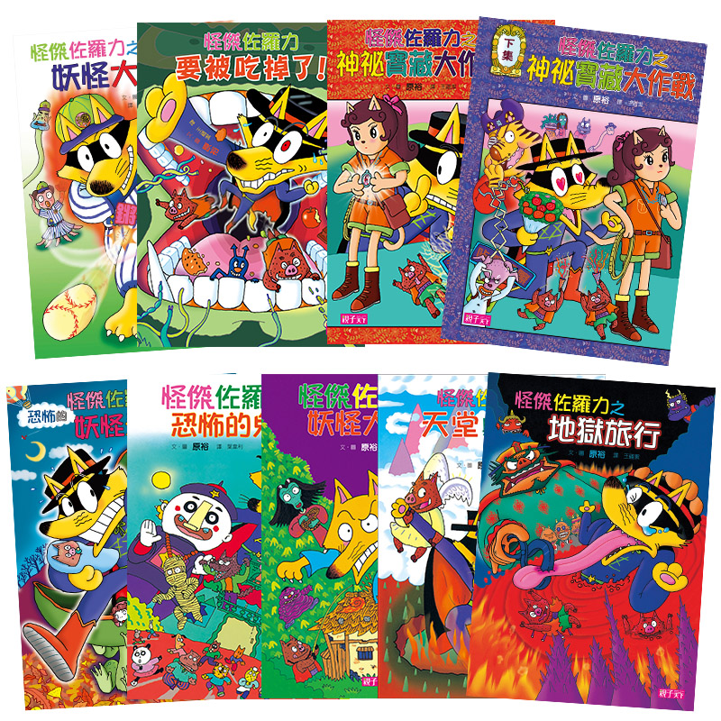 日本妖怪大集合:佐羅力全系列之妖怪篇(共9冊)