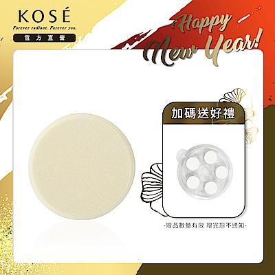 【官方直營】KOSE 高絲 雪肌精 CC絲絨雪粉餅專用粉撲
