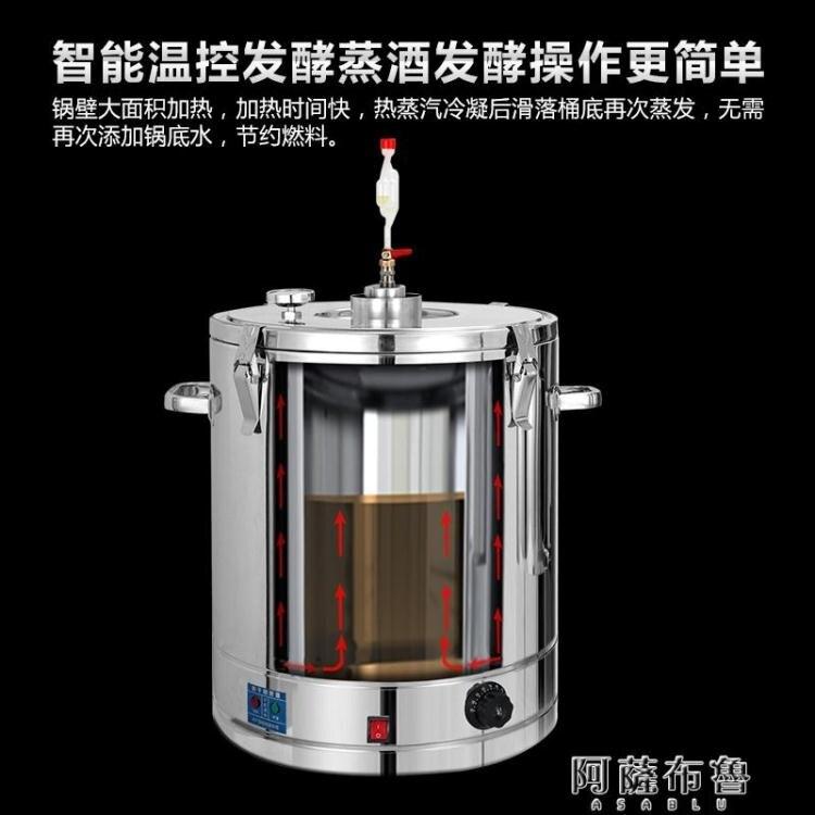 台灣現貨 釀酒機 釀酒機小型家用釀酒設備蒸餾器純露蒸餾機大型酒坊燒酒白酒酒釀機 新年鉅惠