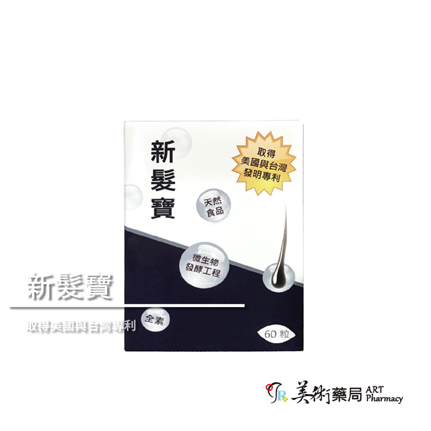 【美術藥局】新髮寶 /60顆/盒