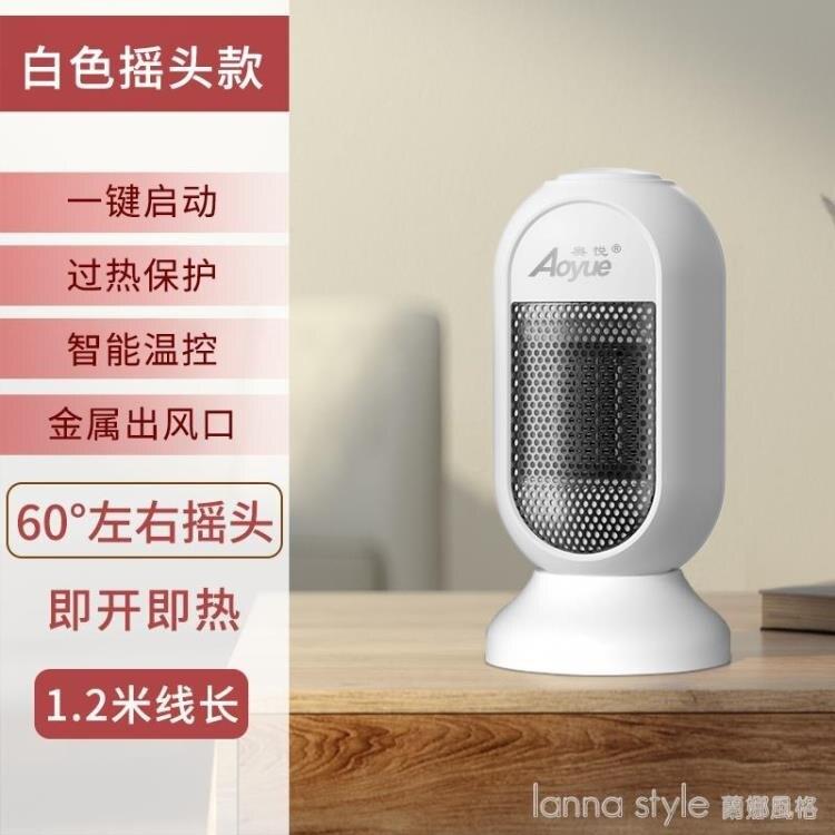 台灣現貨 迷你暖風機小型家用小太陽節能省電辦公室神器宿舍桌面冬季取暖器 新年鉅惠