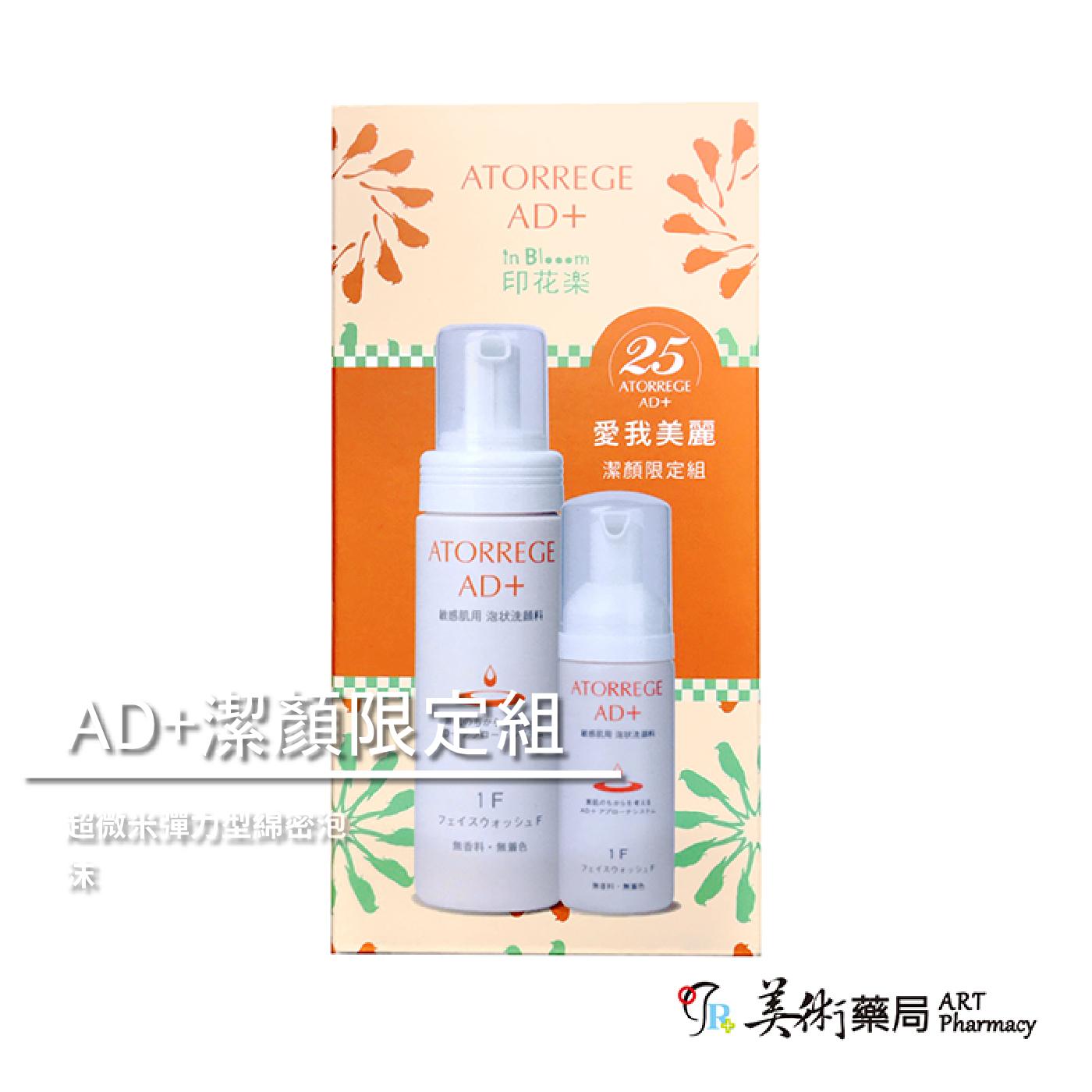 【美術藥局】ATORREGE AD+潔顏限定組/組合/2瓶1袋一組