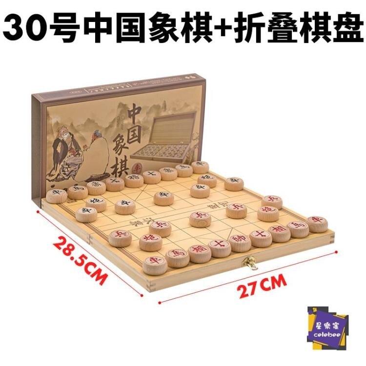 象棋 中國象棋棋盤套裝木質便攜折疊式高檔實木成人學生兒童初學大號『交換禮物』