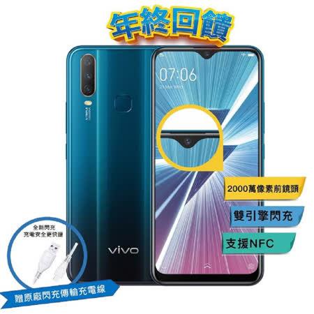 Vivo Y17 6.35吋超廣角三鏡頭手機 (原廠整新品)-寶石藍