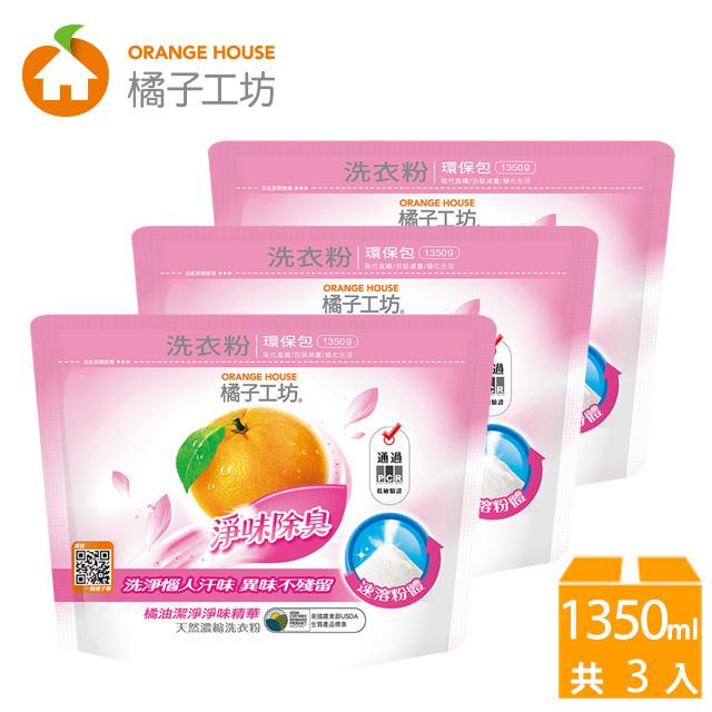 橘子工坊天然濃縮洗衣粉環保包-淨味除臭(1350g x3包)