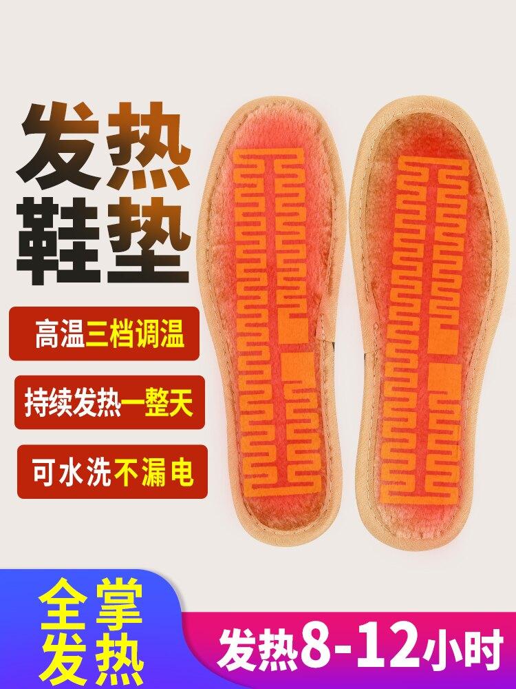 第之恩充電發熱鞋墊電熱調溫電暖墊男女暖腳寶加熱冬季保暖可行走