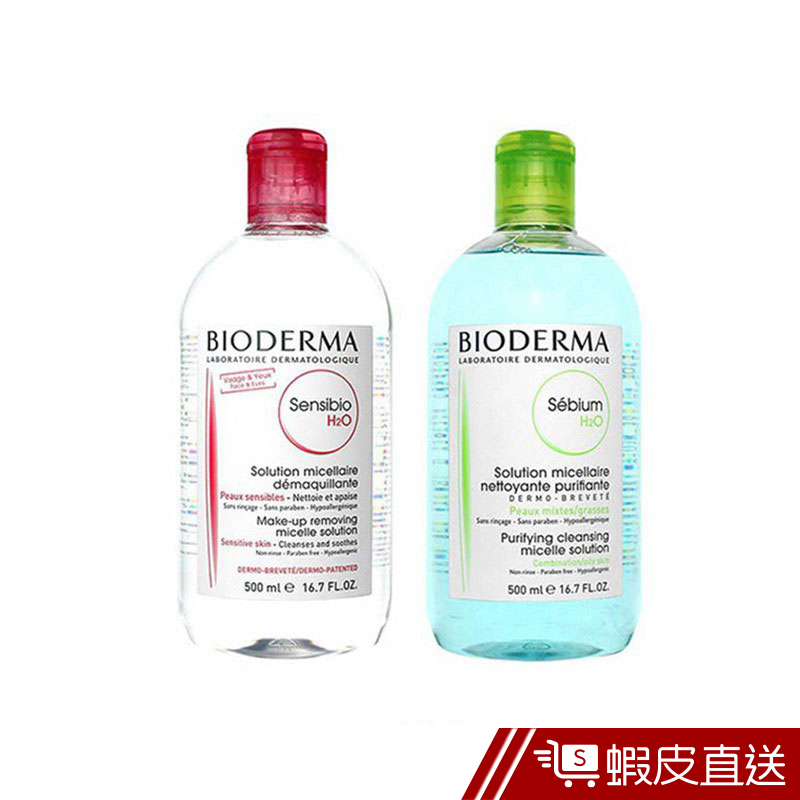 BIODERMA貝膚黛瑪 高效潔膚液 潔膚水 卸妝水 500ml 現貨 (部分即期) 蝦皮直送