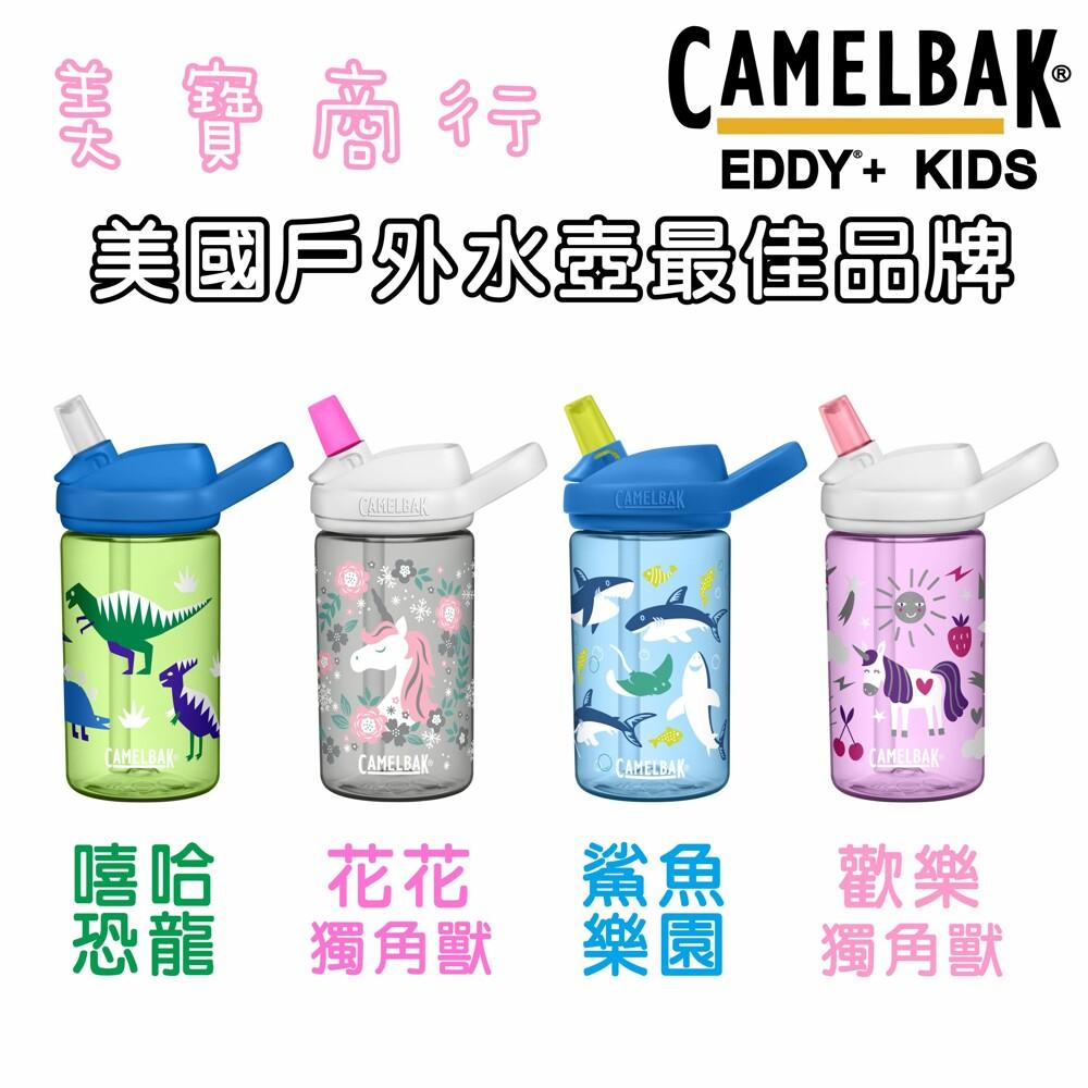 美國 camelbak 兒童水瓶 兒童水壺 吸管水瓶 camelbak 兒童 駝峰水瓶