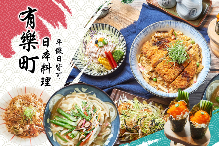【高雄】有樂町日本料理 #GOMAJI吃喝玩樂券#電子票券#美食餐飲