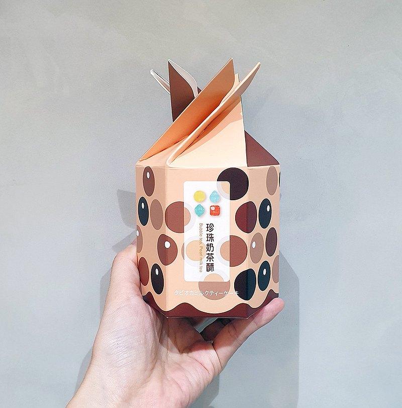 【Pinkoi專屬優惠組】陽光菓菓_ 珍珠奶茶酥