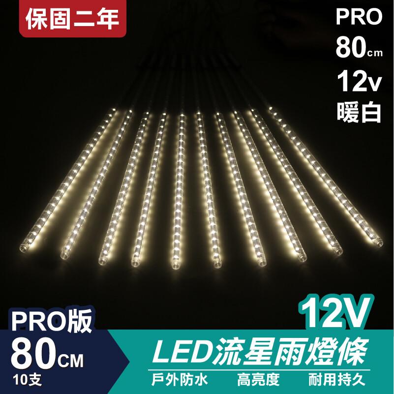 pro版流星燈 12v 80cm暖白 10支/一組 流星燈條 燈管 流星雨燈 led燈條台灣發貨