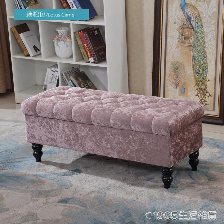 【快速出貨8折起~】 歐式長凳沙發凳儲物試換鞋凳服裝店收納小長條凳子家用臥室床尾凳 9-27