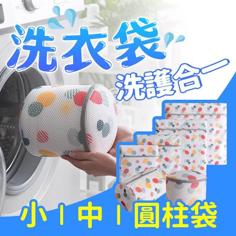 新番組洗衣袋(小中圓柱袋)