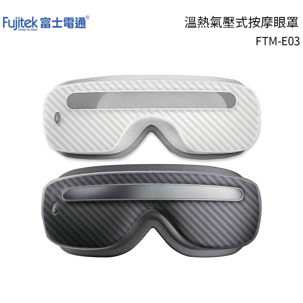 富士電通Fujitek 溫熱氣壓式按摩眼罩 FTM-E03 黑 白