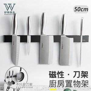 【好物良品】新款黑色304不鏽鋼免打孔壁掛式不鏽鋼刀架_大50cm50cm