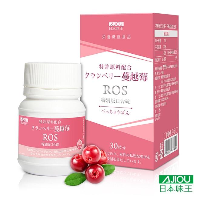 日本味王蔓越莓ROS特別版口含錠30錠